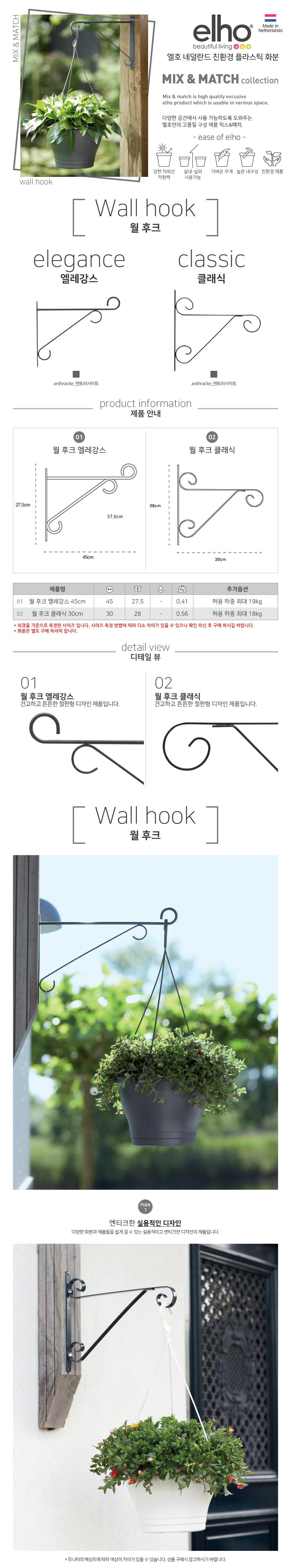 월 후크 엘레강스 발코니 베란다 벽 화분지지대(45cm) - 엘호, 10,800원, 공화분, 디자인화분