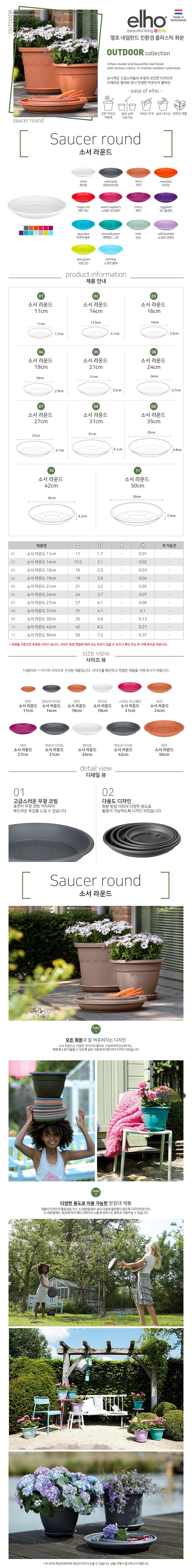소서 라운드 플라스틱 화분받침대(50cm) - 엘호, 10,000원, 공화분, 디자인화분